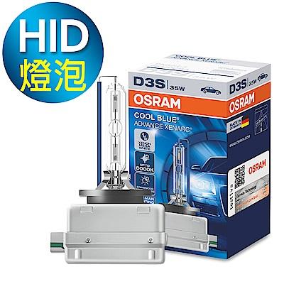 OSRAM D3S 6000K HID燈泡 公司貨/保固一年 66340CBA