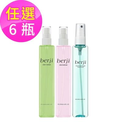 berji 茶樹/槴子花/洋甘菊化妝水 任選六瓶