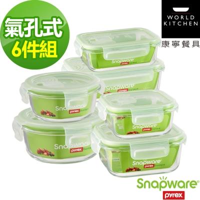 Snapware康寧密扣 極致豐富耐熱玻璃保鮮盒6入組(602)