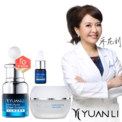 Yuanli 願麗 淨肌無瑕全效水凝霜50g+抗痘無痕精華20ml+5ml