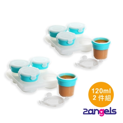 2angels 矽膠副食品儲存杯120ml 兩件組