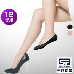 Sun Flower三花 超低隱形襪套.襪子(12雙組)