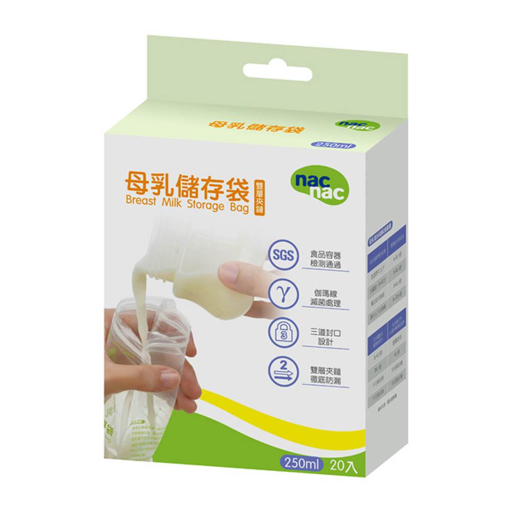 滿千送百超贈點!nac nac 雙層夾鏈母乳儲存袋20入(250ml)