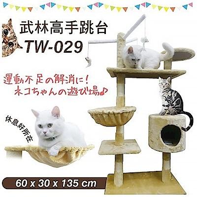 寵喵樂 武林高手造型貓跳台 TW029