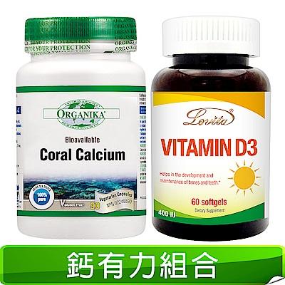 Lovita愛維他 鈣有力組合(維生素D3x1+珊瑚鈣x1)