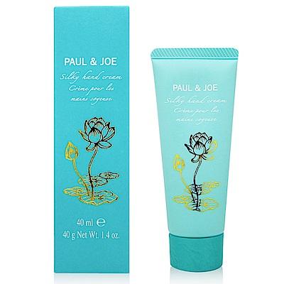 PAUL&JOE 橄欖柔潤護手霜40ml