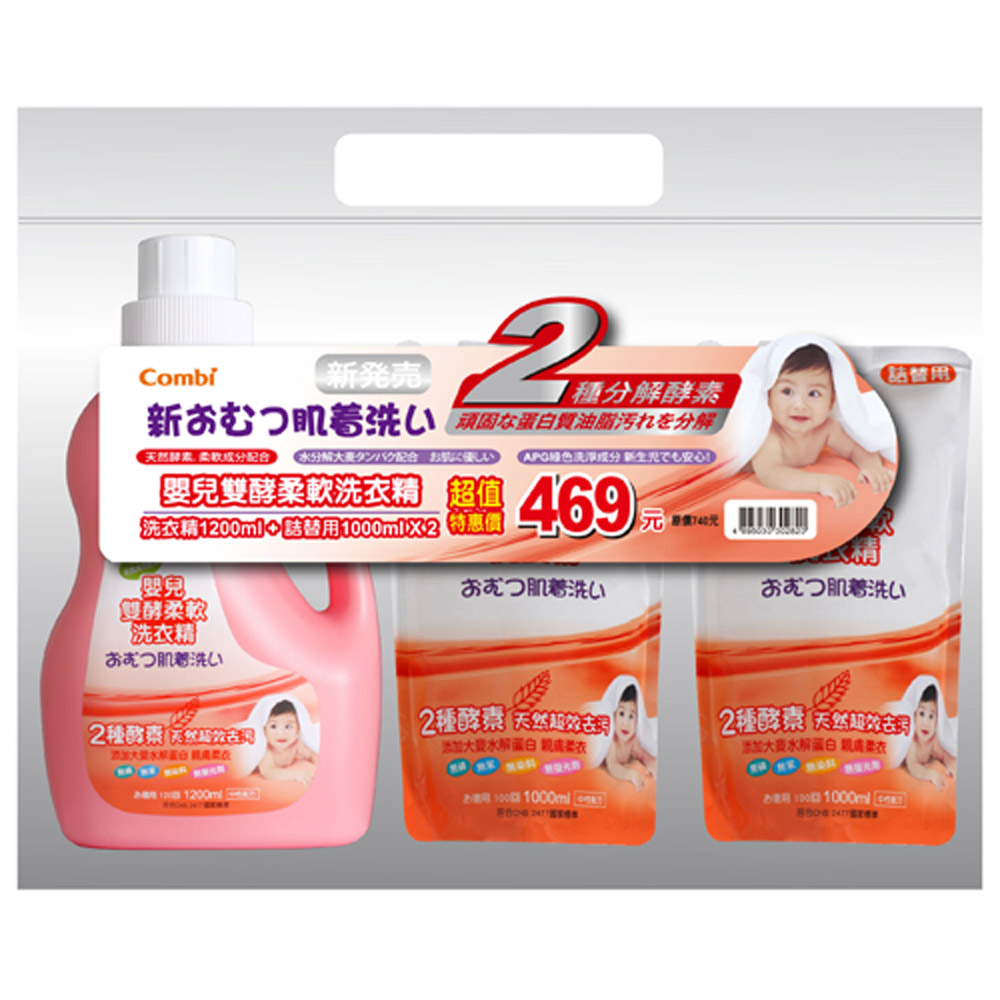 Combi 雙酵柔軟洗衣精促銷組(1+2)