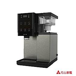 元山 7.1L 觸控式濾淨溫熱開飲機 YS-8628DW