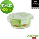 Snapware康寧密扣 Eco Vent 耐熱玻璃保鮮盒-400ml