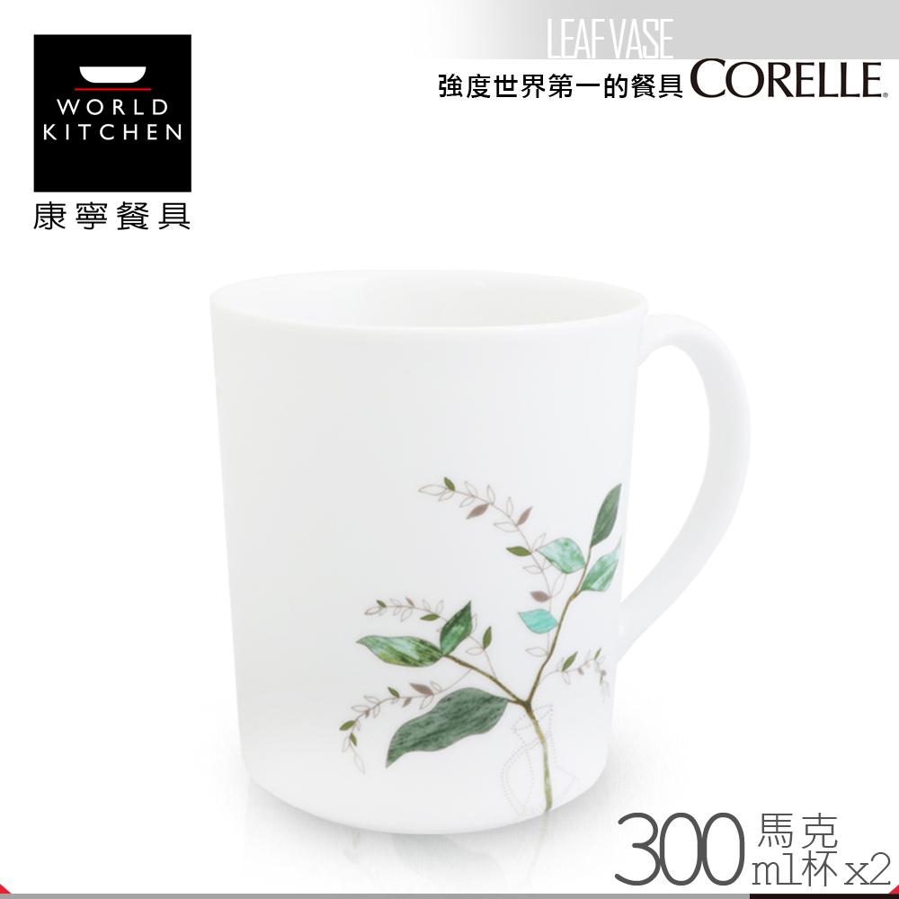 美國康寧 CORELLE 瓶中樹300ml馬克杯-2入組(快)