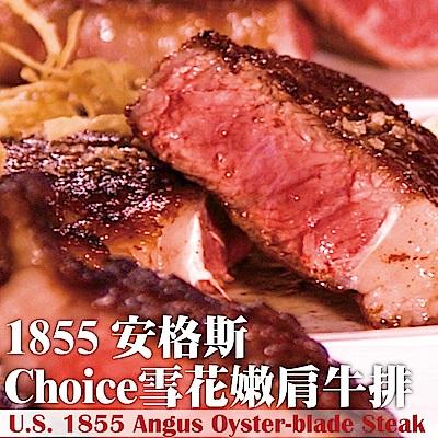 豪鮮牛肉  1855安格斯雪花嫩肩牛排10片(100G+-10%/片)