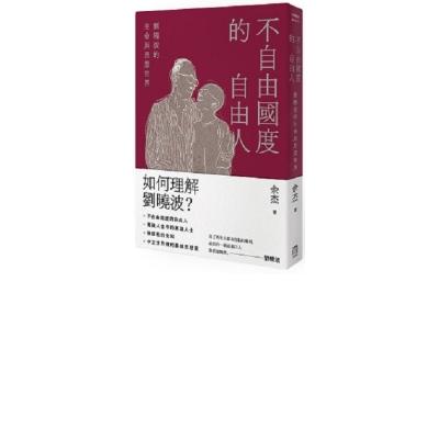 不自由國度的自由人:劉曉波的生命與思想世界