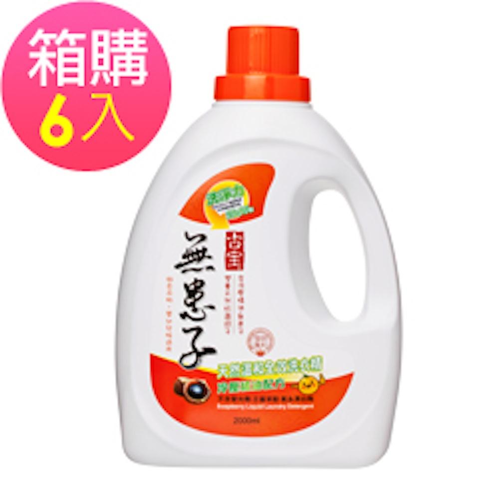 古寶無患子天然溫和全效洗衣精-冷壓橘油2000mlX6入