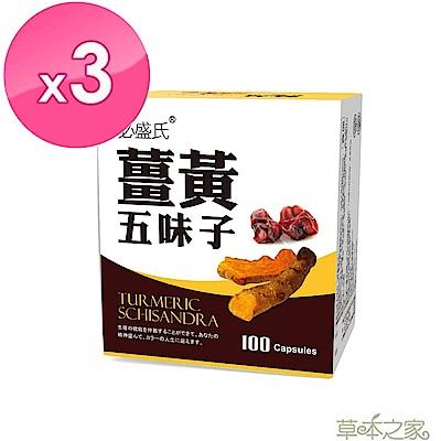 草本之家-薑黃五味子複方100粒X3盒