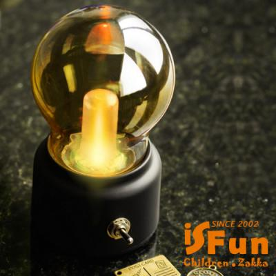 iSFun黃光小燈泡 USB充電復古造型夜燈 二色可選
