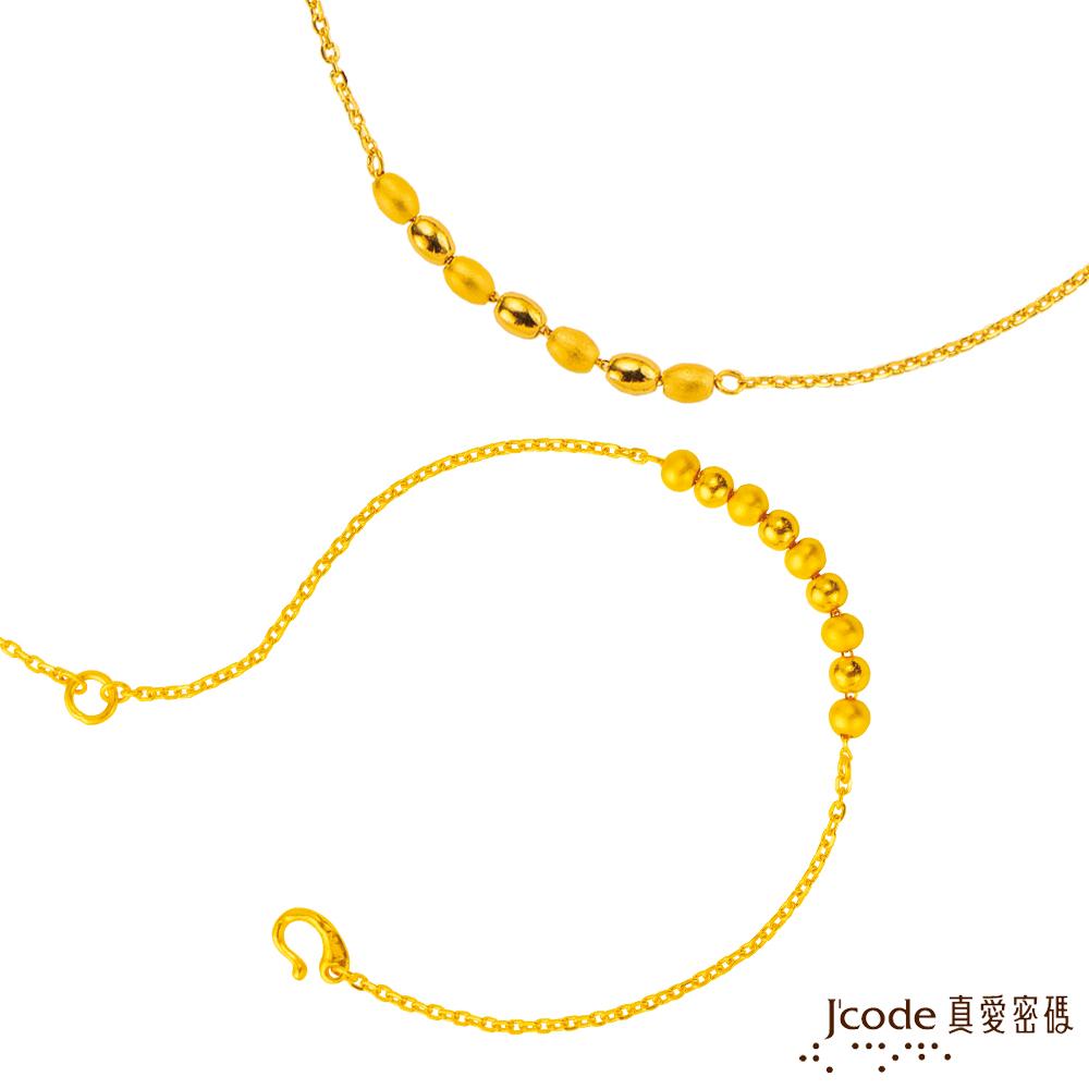 J'code真愛密碼  喜悅黃金腳鍊+泡泡黃金手鍊
