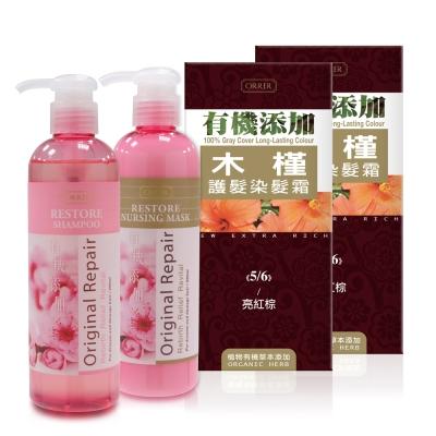 ORRER歐露兒 有機添加木槿護髮染髮霜-亮紅棕(5/6)2入+櫻花護色洗護組