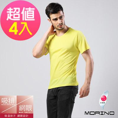 男內衣 (超值4件組) 吸排涼爽素色網眼運動短袖內衣 亮黃MORINO