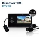 飛樂Discover智慧感應 雙鏡頭機車行車紀錄器(DV220)