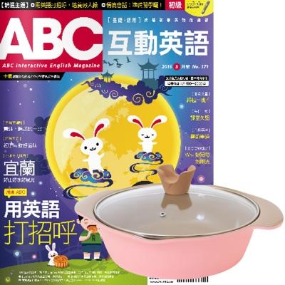 ABC互動英語朗讀CD版 (1年12期) 贈 頂尖廚師玫瑰鑄造不沾萬用鍋24cm
