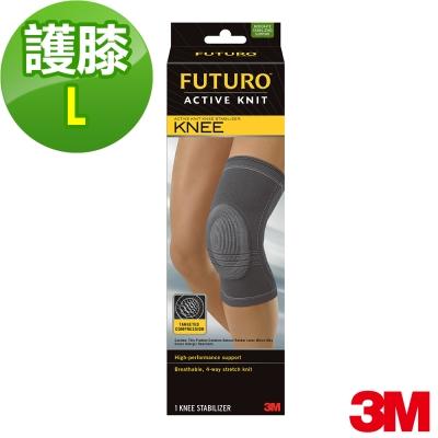 3M FUTURO 全方位高支撐護膝-L