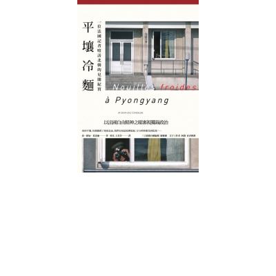 平壤冷麵:一位法國記者暗訪北韓的見聞紀實