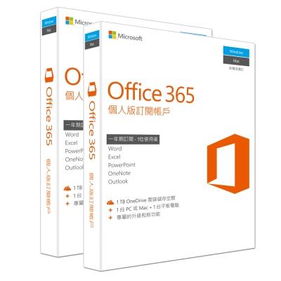 Microsoft Office  365  個人盒裝版  2 入超值組