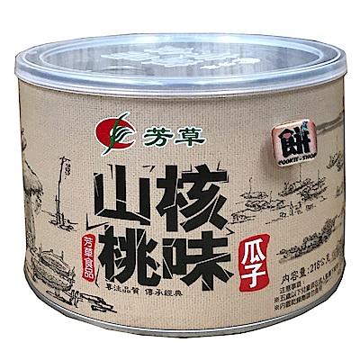 芳草 核桃風味瓜子(218g)