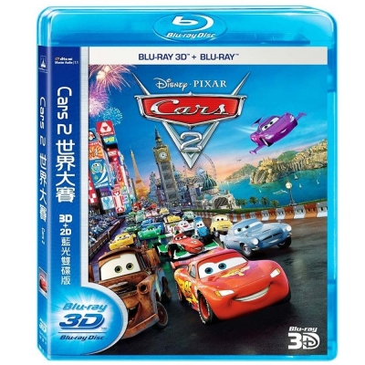 Cars-2-世界大賽-3D-2D-藍光-BD