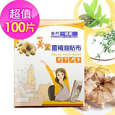 天明製藥 金門一條根黃金薑精油貼布(10片/盒)*10盒組