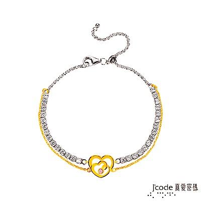 J'code真愛密碼 貼心愛妳黃金/純銀/水晶手鍊-雙鍊款
