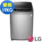 [無卡分期12期]LG 樂金 19公斤 變頻直驅式洗衣機 WT-SD196HVG