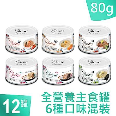 Cherie 法麗 全營養主食罐 六種口味平均混合組 貓罐 80g (12罐)