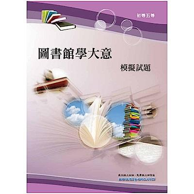 圖書館學大意模擬試題(12版)