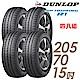 【登祿普】SPR1-205/70/15吋 高性能輪胎 四入組 適用CRV.Zinger product thumbnail 1