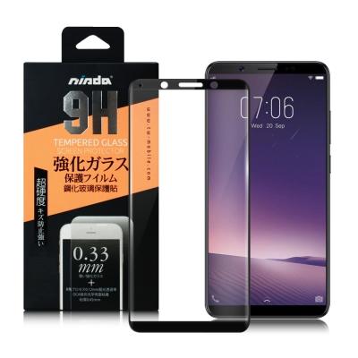 NISDA vivo V7 滿版鋼化 0.33mm玻璃保護貼-黑