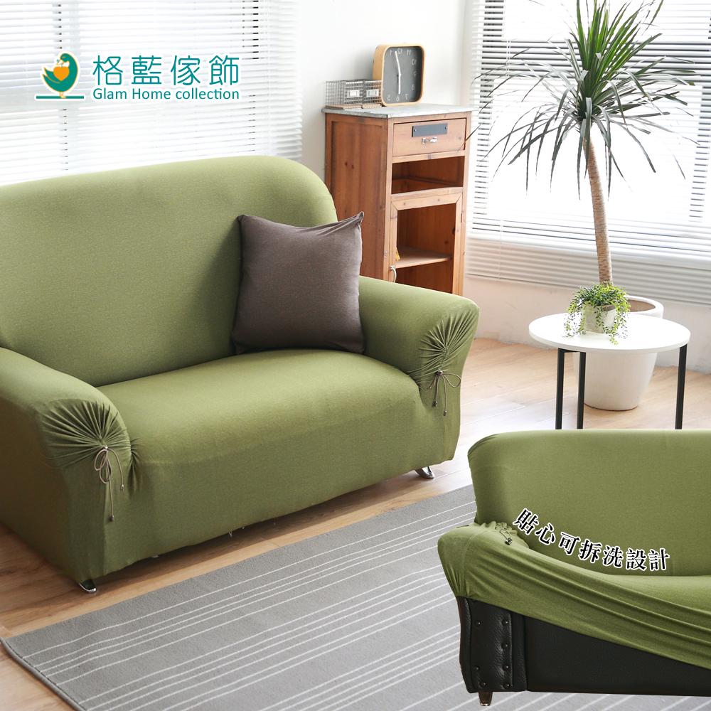 格藍傢飾 和風棉柔仿布紋沙發套2人座-抹茶綠