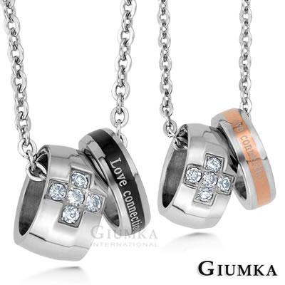 GIUMKA情侶對鍊甜甜的愛 一對價格