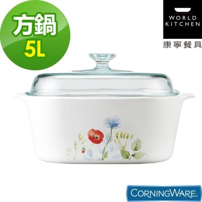 康寧Corningware-5L方形康寧鍋-花漾彩