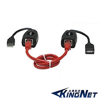 KINGNET-USB訊號延長器 USB TO RJ45轉換器