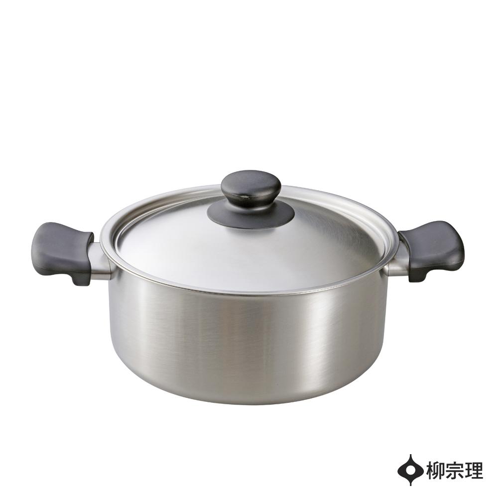 柳宗理 不鏽鋼雙耳鍋-直徑22cm‧附不鏽鋼蓋