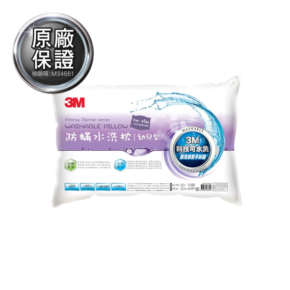 3M 新一代防蹣水洗枕-幼兒型(附純棉枕套)