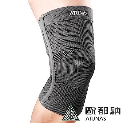 【ATUNAS 歐都納】 運動休閒防護護具/竹炭超彈性護膝A-SA1604炭灰