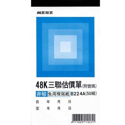 美加美 B224A 直48K 三聯估價單(20本/包)