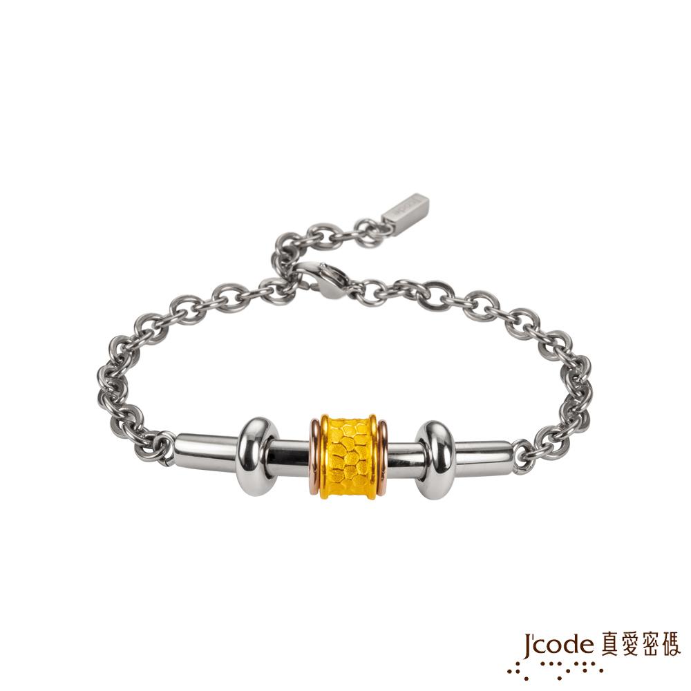 J'code真愛密碼 遇見未來黃金/白鋼男手鍊