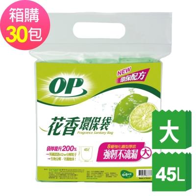 OP花香環保袋-檸檬(大) 30包/箱