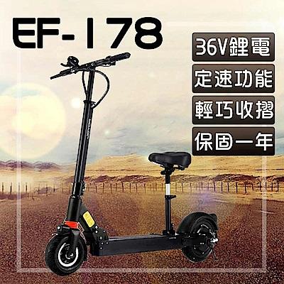 【JOYOR】 EF-178 36V鋰電LED燈 350W電機定速電動滑板車-座墊版