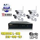 宇晨I-Family十路式網路監視/錄影系統一機四鏡