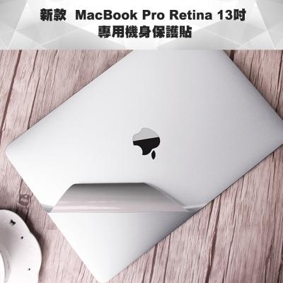 新款MacBook Pro Retina 13吋 專用機身保護貼