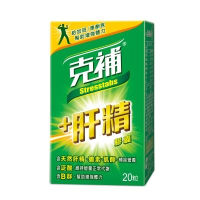 克補肝精-天然肝精-膽素-肌醇8種完整B群x2盒-20錠-罐